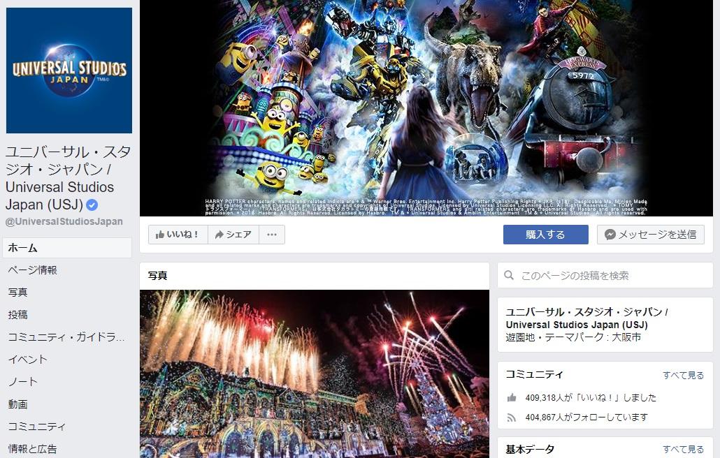 ユニバFacebookページの画像