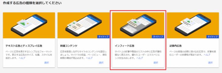インフィード広告のコード生成